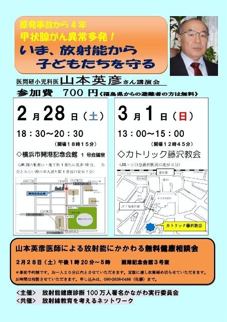 2015.3山本医師講演会チラシ確定版_page_1web.jpg