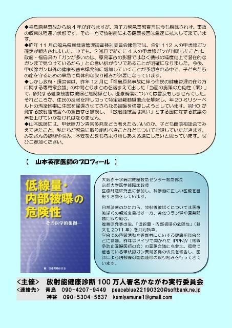 2015.3山本医師講演会チラシ確定版_page_2web.jpg